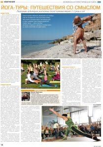 Article on YOGA RETREATS. Kyiv.