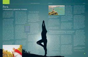 Yoga. Prejudice and Thruth. Stuttgart